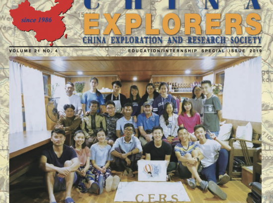 China Explorers Newsletter front cover